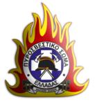 Κοινοποίηση πινάκων προσλαμβανομένων ιδιωτών ως Πυροσβεστών εποχικής απασχόλησης με σχέση εργασίας ιδιωτικού δικαίου ορισμένου χρόνου στο Πυροσβεστικό Σώμα