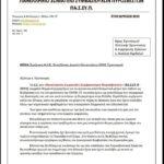 Επιστολή προς τον Υφυπουργό Πολιτικής Προστασίας σχετικά με τη χορήγηση ΜΑΠ, την Εκπαίδευση, τα Υγειονομικά και τις Δωρεάν μετακινήσεις