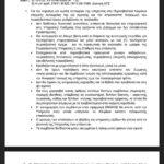 Ρυθμίσεις θεμάτων λειτουργίας των ΠΚ εποχικής λειτουργίας.