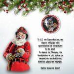 Το Δ.Σ. του Σωματείου μας, σάς εύχεται ολόψυχα καλά Χριστούγεννα και ευτυχισμένο το νέο έτος!
