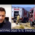 """Ο Πρόεδρος της """"Ένωσης Πτυχιούχων Αξιωματικών και Υπαξιωματικών του Πυροσβεστικού Σώματος"""" κ. Αντώνης Κούκουζας"""