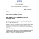 Ερώτηση κατατέθηκε στη Βουλή από τον Βουλευτή Ανατολικής Αττικής (ΝΔ) κ. Βασίλη Οικονόμου, σχετικά με την αξιοποίηση των Εποχικών Πυροσβεστών χωρίς αυστηρούς ηλικιακούς περιορισμούς